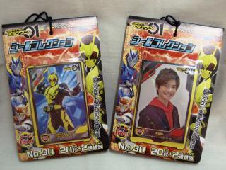 仮面ライダービルド シールコレクション(20袋入り)単品参考上代30円