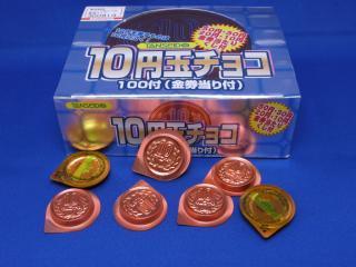 丹生堂 10円玉チョコ(100個入り)単品参考上代10円