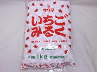 サクマ いちごみるくキャンデー(1kg入)