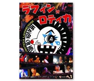 DVD「ラフィン対ロティカ」引き続き70%くらいOFF!!