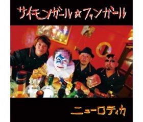 CD『サイモンガール☆ファンガール』B級品