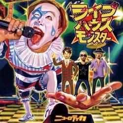 CD「ライブハウスモンスター」(通常盤)B級品