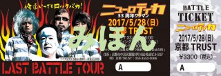 <img class='new_mark_img1' src='//img.shop-pro.jp/img/new/icons11.gif' style='border:none;display:inline;margin:0px;padding:0px;width:auto;' />「BATTLE TICKET」2017/5/28 京都TRUST チケット