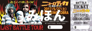 <img class='new_mark_img1' src='//img.shop-pro.jp/img/new/icons11.gif' style='border:none;display:inline;margin:0px;padding:0px;width:auto;' />「BATTLE TICKET」2017/5/27 心斎橋KING COBRA チケット