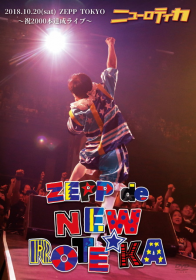 DVD「ZEPP  de NEW ROTE'KA 」(オマケ付き)