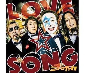 CD「LOVE☆SONG〜唄を愛したピエロのロックスター人生〜」