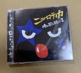 闇市2020その4「CD『俺の歌を聴け2』B級品」