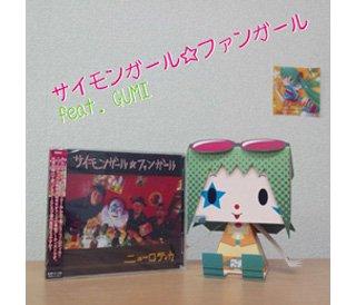 CD「サイモンガール☆ファンガール feat.GUMI」B級品