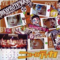 CD「バイバイモンキー」B級品