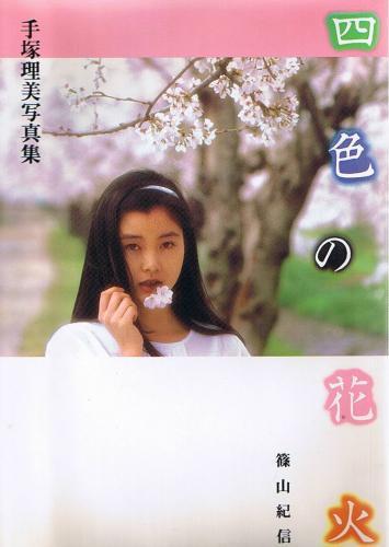 手塚理美の画像 p1_25