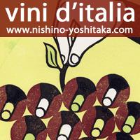 イタリアワイン通販