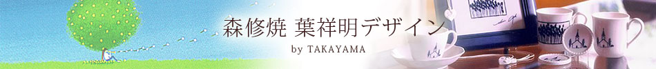 森修焼 (葉祥明デザイン) by TAKAYAMA
