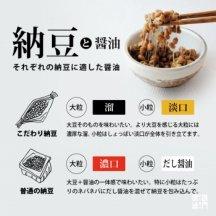 納豆を楽しむ醤油5本