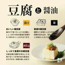 豆腐におすすめの醤油 5本