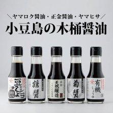 醤の郷 小豆島の5本
