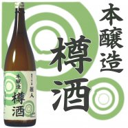 本醸造 樽酒1800ml/300ml
