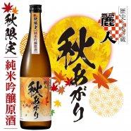 秋あがり 純米吟醸原酒 720ml