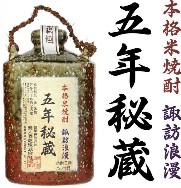 本格米焼酎 諏訪浪漫 五年秘蔵 720ml