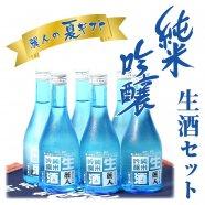 【夏季限定】純米吟醸生酒300ML詰6本セット