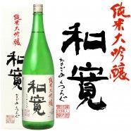 純米大吟醸 和寛 1800ml/720ml