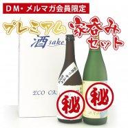 麗人 プレミアム 家呑みセット【メール会員限定品】