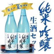 【夏季限定】純米吟醸生酒720ML詰2本セット