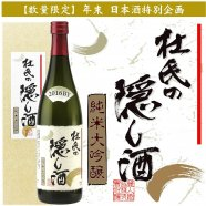 2016BY純米大吟醸 杜氏の隠し酒 720ml<img class='new_mark_img2' src='https://img.shop-pro.jp/img/new/icons1.gif' style='border:none;display:inline;margin:0px;padding:0px;width:auto;' />