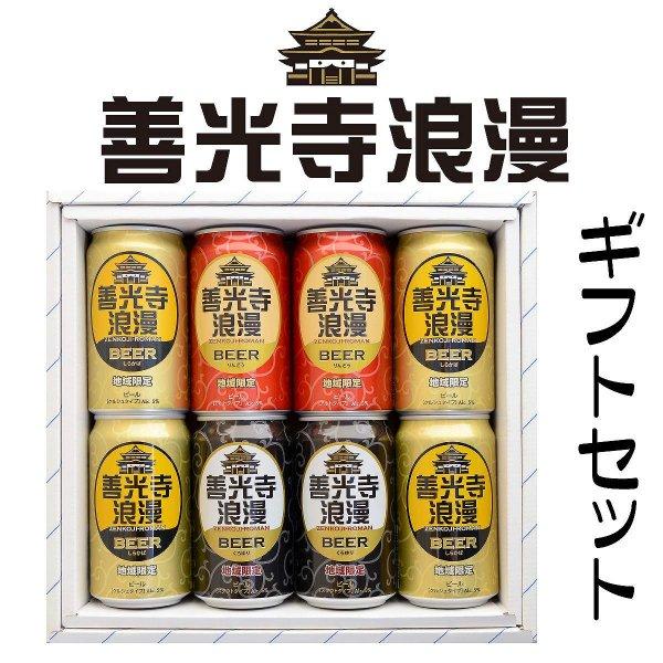 善光寺浪漫 缶ビール ギフトセット 8本/10本