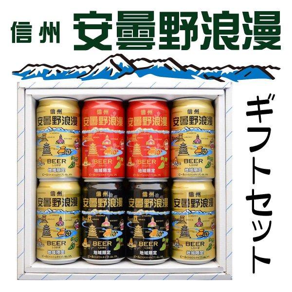 安曇野浪漫 缶ビール ギフトセット 8本/10本