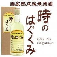 熟成純米原酒 時のはぐくみ 720ml
