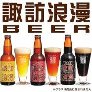 諏訪浪漫ビール330ml瓶 詰め合わせ