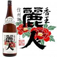 麗人 香王(かおう) 1800ml