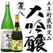 大吟醸 5年貯蔵酒 1800ml/720ml