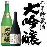大吟醸 2年貯蔵酒 1800ml/720ml
