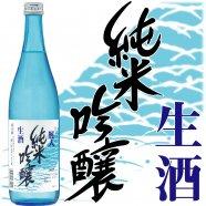 純米吟醸 生酒 720ml/300ml