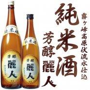 純米酒 麗人 1800ml/720ml