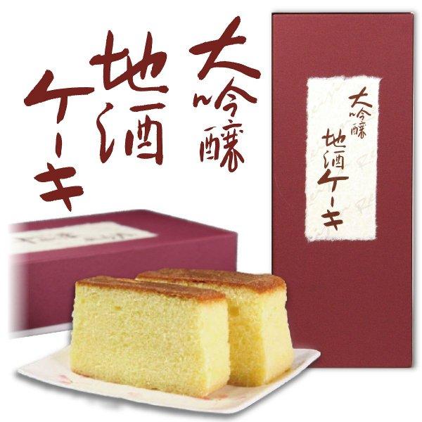 大吟醸 地酒ケーキ