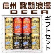 諏訪浪漫 缶ビール ギフトセット 8本/10本