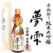 純米大吟醸 夢雫(ゆめしずく) 1800ml/720ml