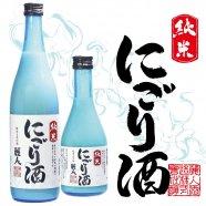 純米にごり酒 720ml/300ml