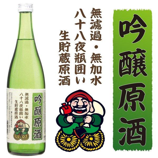 八十八夜瓶囲い 吟醸原酒 生貯蔵原酒 720ml