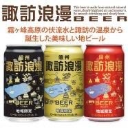 諏訪浪漫 缶ビール3本セット