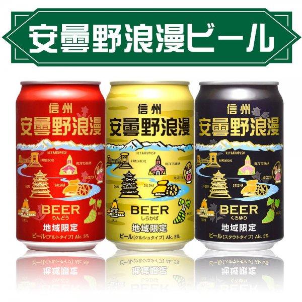安曇野浪漫 缶ビール3本セット