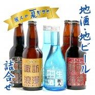 【夏季限定】地酒・地ビール詰合せ(6本/10本)