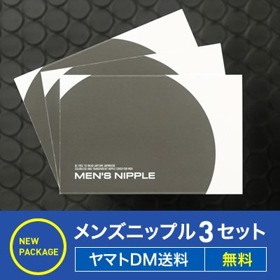 【DM便 送料無料】メンズニップル -3ケース(3×5セット入り) -FOR SPORTS-