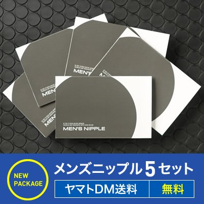 【DM便 送料無料】メンズニップル -5ケース(5×5セット入り)-FOR SPORTS-