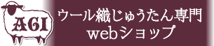 AGIウール織じゅうたん専門WEBショップ