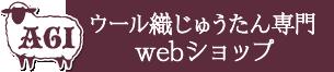 AGI ウール織じゅうたん専門WEBショップ