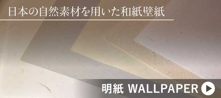 明紙WALLPAPAR