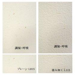 自然素材壁紙 沖縄県産 月桃紙 調湿・呼吸 プレーン・揉み 1本(12m巻き)